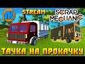 Scrap Mechanic \ Stream \ ТАЧКА НА ПРОКАЧКУ !!!