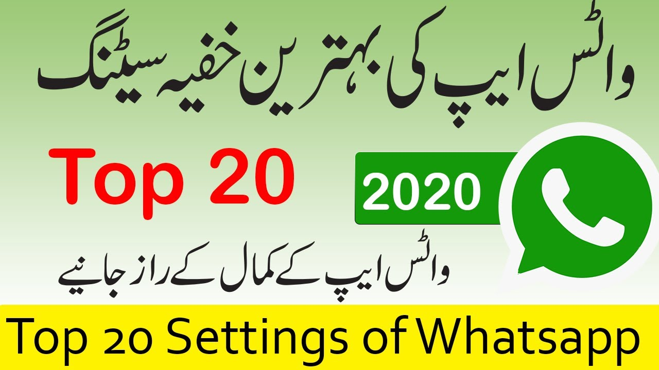 Top settings and Tricks of whatsapp 2020  | Best Settings