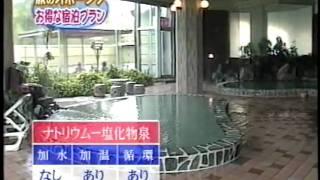 どさんこワイド 温泉宿 ホテル網走湖荘