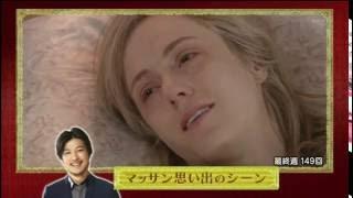 マッサン 愛と冒険の日々をもう一度 Charlotte Kate Fox 玉山鉄二 玉山鉄二 動画 30