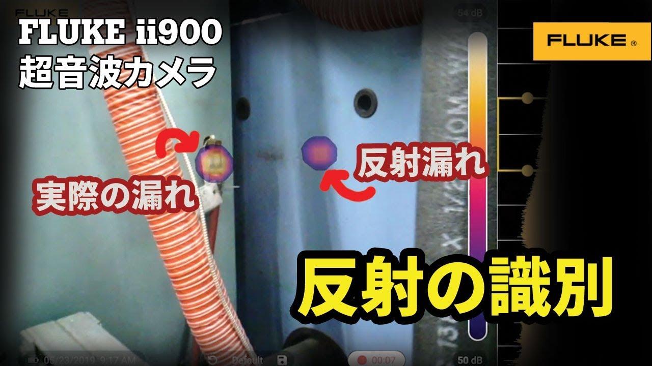 [Fluke ii900 超音波カメラ] 実際の漏れと反射漏れの職別方法 - YouTube