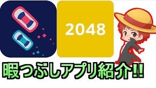 【アプリ実況】暇つぶしアプリ紹介!【赤髪のとも】