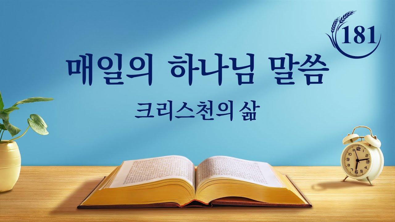 매일의 하나님 말씀 <하나님의 사역과 사람의 사역>(발췌문 181)
