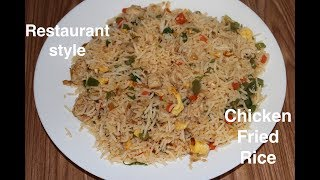 Chicken Fried Rice Restaurant style || రెస్టారెంట్ స్టైల్ చికెన్ ఫ్రైడ్ రైస్ || Easy Cook Recipes