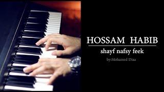 حسام حبيب - شايف نفسي فيك - بيانو