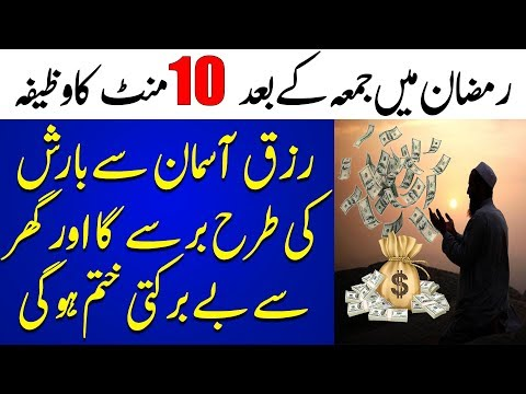 Crore Pati Bannay Ka Wazifa | Do This Special Dua After Ramzan Jumma