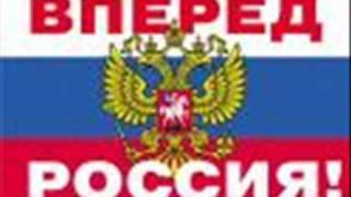 прощай Россия Proschaj Rossija