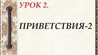 Русский язык для начинающих. УРОК 2. ПРИВЕТСТВИЯ-2