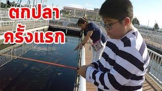 ตกปลา ครั้งแรกในชีวิต ที่ญี่ปุ่น | จาน่าน้อย