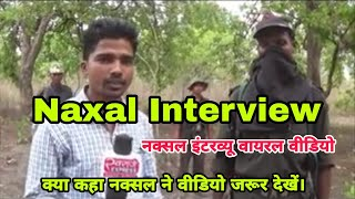 Naxal Interview   Viral video   नक्सल की पूरी सच्चाई.