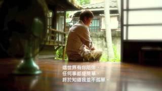 2011花季未了之_陪伴,劇場宣傳版