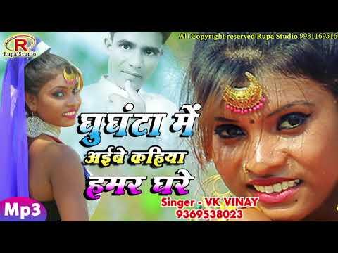 Ghunghata_Me_Aibe_Kahiya_Hamar_Jaan🎼🎶New Bhojpuri Love Song 🎙🎤Singer-Vk Vinay