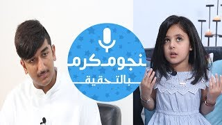 برنامج نجوم كرم بالتحقيق - محمد كرم مع زينه الصفار /1