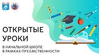Открытые уроки в начальной школе в рамках преемственности ГБОУ Школа № 1412