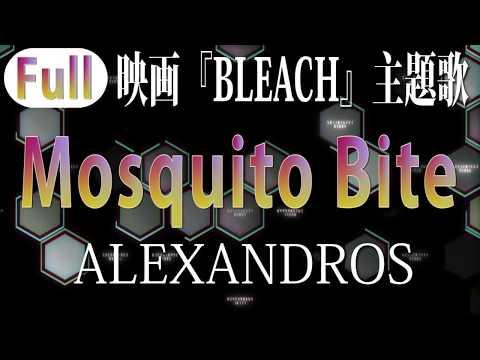 【フル】Mosquito Bite / ALEXANDROS 映画『BLEACH』主題歌 Full Cover