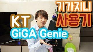올레 KT GiGA Genie 간단 리뷰 입니다. 기가지니 IPTV 사용기 l 당당 패밀리