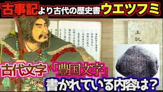 【衝撃】古事記、日本書紀より更に古代の歴史書上記(ウエツフミ)! そこに語られる古代日本とは!?