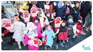 1월 3주_평창 동계올림픽 성화 봉송 행사 성료 영상 썸네일
