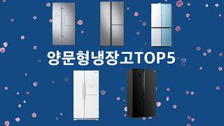 양문형 냉장고 인기 상품 추천 삼성전자 위니아대우 클라…
