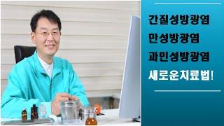 간질성 방광염의 새로운 치료법