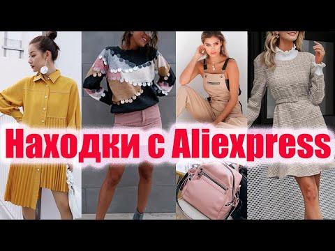 Распродажа 11.11 Aliexpress | Стильная Одежда и Обувь с Алиэкспресс