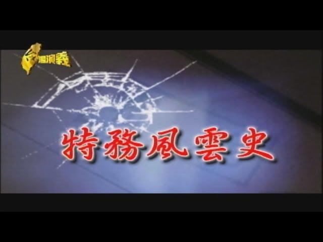 【台灣演義】特務風雲史 2020.10.18 | Taiwan History