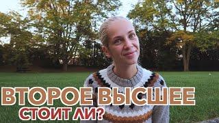 видео Второе высшее образование