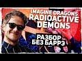 Как играть Imagine Dragons Radioactive и Demons на гитаре БЕЗ БАРРЭ Разбор аккорды Видеоурок mp3