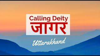 Jagar (Calling deity)  Uttarakhand Culture, गरुड़, बागेश्वर (ग्राम रैतोली)  उत्तराखंड लोक संस्कृति