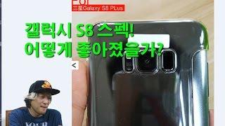 갤럭시 S8/S8+ 스펙!  어떻게 좋아졌을가?