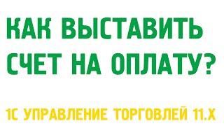 Счета на оплату в 1С Управление торговлей 11(http://OBUCHENIE1C.ru - доступное и понятное обучение 1С Управление торговлей 11.х Как выставить счет на оплату без..., 2015-11-24T01:20:03.000Z)