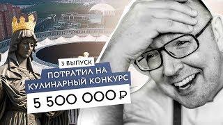 Как попасть в топ-10 поваров России и привезти звезду Мишлен в Краснодар? Андрей Матюха