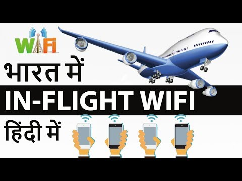 WiFi on Airplane in India for flyers - How will Internet work in Aeroplanes - Current Affairs 2018