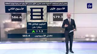ارتفاع معدل أسعار النفط والبنزين خلال الأسبوع الثاني من تشرين الأول  (14/10/2019)
