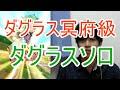 実況【白猫プロジェクト】ダグラスイベント冥府級/ダグラスソロ【サブミッションクリア】