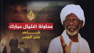 شاهد على العصر- حسن الترابي ج12