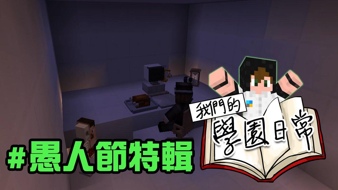 【我們的學園日常】承梓 遇上 神秘的來電? #愚人節特輯 - YouTube