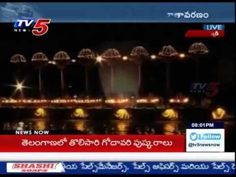Nithya Harathi For River Godavari By CBN : TV5 News