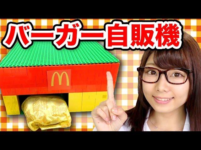 【LEGO】レゴでマックのハンバーガー自販機作ってみた!How To Make LEGO McDonald's Hamburger Machine