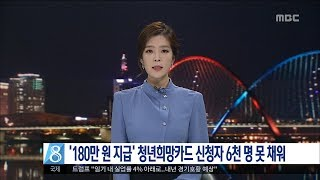 [대전MBC뉴스]180만 원 지급 '청년희망카드…