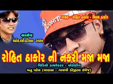Rohit Thakor Mij Chandlodiya Part    1
