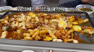 [슬기로운 집콕생활] 삼성 더플레이트로 닭갈비, 콩불,…