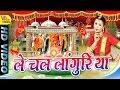 Le Chal Re Languriya ## Popular Dehati Bhakti Song 2016 ## ले चल रे लांगुरिया