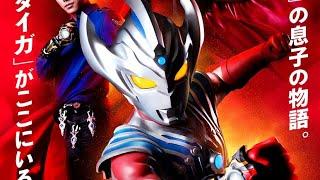 NEW ULTRAMAN 2019 / 新ウルトラマン 2019 : Ultraman Taiga / ウルトラマンタイガ info revealed