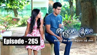 Deweni Inima | Episode 265 09th February 2018 Thumbnail