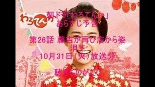 朝ドラ「わろてんか」第26話 藤吉が再び店から姿消す 10月31日(火)放...