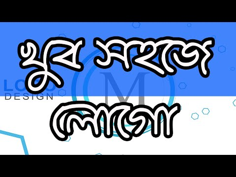 How to create a logo easily(বাংলা) thumbnail