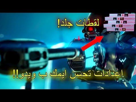 اوفرواتش : اعدادات تخلي ايمك قوي ب ويدو! | Overwatch thumbnail