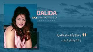 Gigi L'amoroso dalida  مترجمة بالعربي داليدا