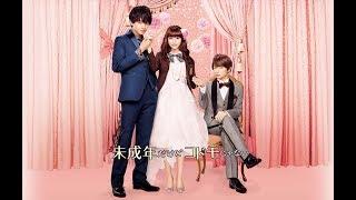 Miseinen Dakedo Kodomo Janai Live Action Movie Full Trailer